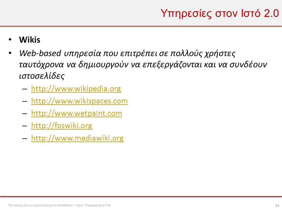 Υπηρεσίες στον Ιστό 2.0 • Wikis • Web-based υπηρεσία που επιτρέπει σε πολλούς χρήστες ταυτόχρονα να δημιουργούν να επεξεργάζονται και να συνδέουν ιστο