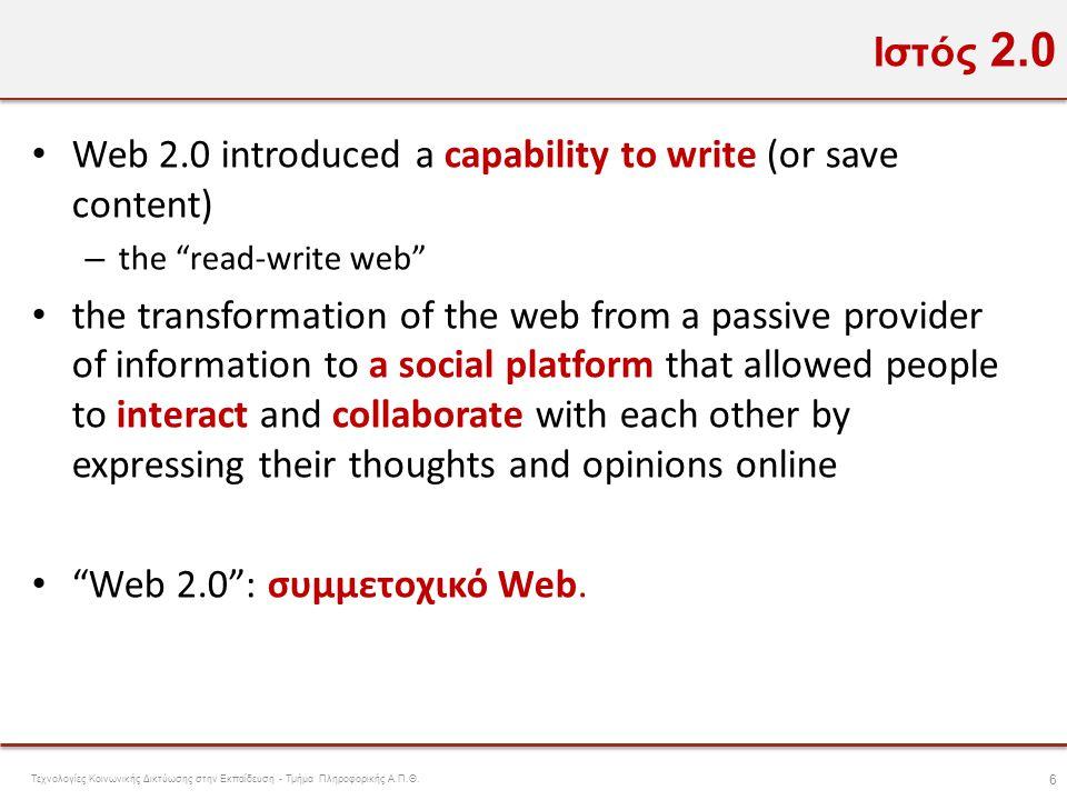 """Ιστός 2.0 • Web 2.0 introduced a capability to write (or save content) – the """"read-write web"""" • the transformation of the web from a passive provider"""
