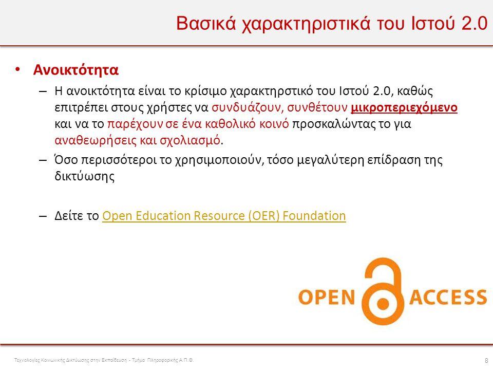 Βασικά χαρακτηριστικά του Ιστού 2.0 • Ανοικτότητα – Η ανοικτότητα είναι το κρίσιμο χαρακτηρστικό του Ιστού 2.0, καθώς επιτρέπει στους χρήστες να συνδυ