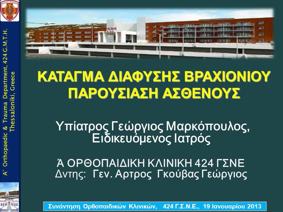 •Ασθενής γυναίκα ετών 86 προσέρχεται στο ΤΕΠ λόγω κάκωσης του Αριστερού Βραχιονίου συνέπεια αναφερόμενης πτώσης και άμεσης πλήξης στην έξω επιφάνεια του μέλους.