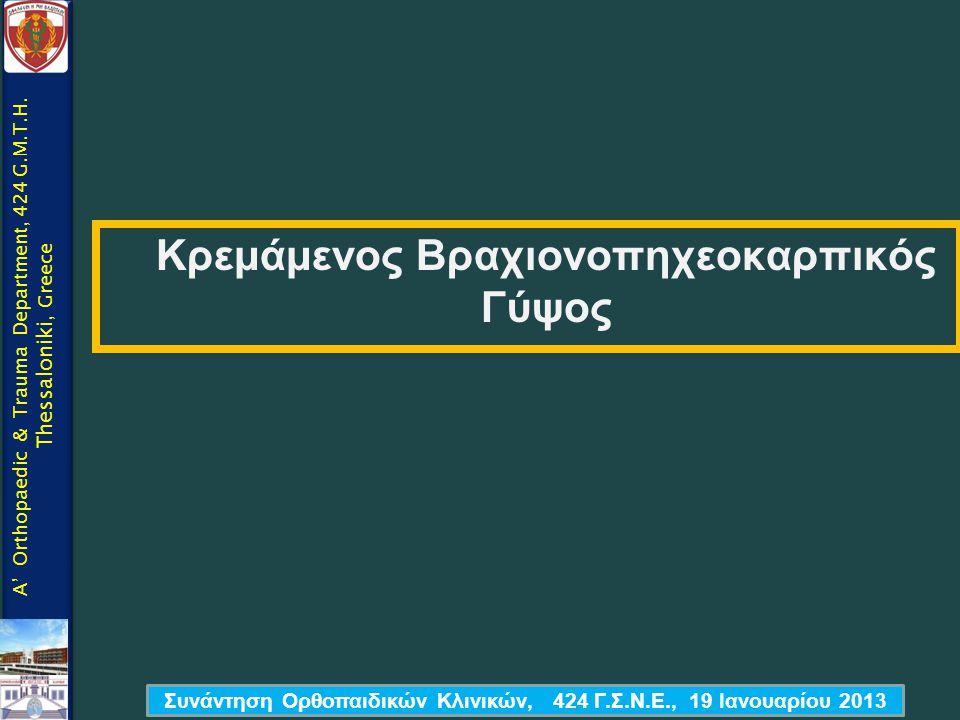 Κρεμάμενος Βραχιονοπηχεοκαρπικός Γύψος Συνάντηση Ορθοπαιδικών Κλινικών, 424 Γ.Σ.Ν.Ε., 19 Ιανουαρίου 2013 A' Orthopaedic & Trauma Department, 424 G.M.T