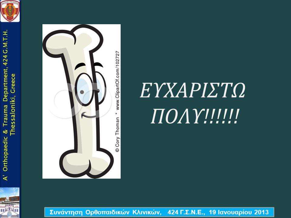 ΕΥΧΑΡΙΣΤΩ ΠΟΛΥ!!!!!! Συνάντηση Ορθοπαιδικών Κλινικών, 424 Γ.Σ.Ν.Ε., 19 Ιανουαρίου 2013 A' Orthopaedic & Trauma Department, 424 G.M.T.H. Thessaloniki,