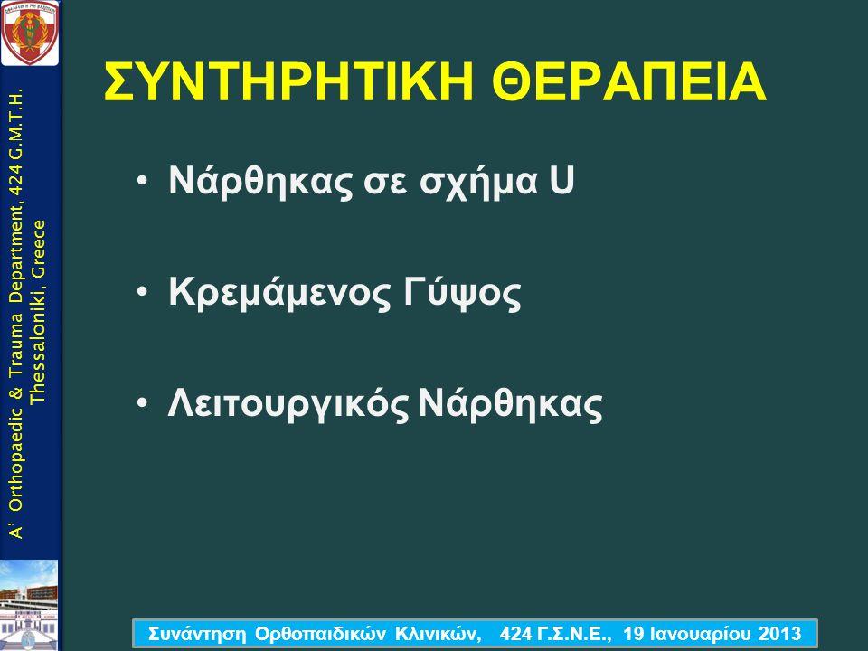 ΣΥΝΤΗΡΗΤΙΚΗ ΘΕΡΑΠΕΙΑ •Νάρθηκας σε σχήμα U •Κρεμάμενος Γύψος •Λειτουργικός Νάρθηκας A' Orthopaedic & Trauma Department, 424 G.M.T.H. Thessaloniki, Gree