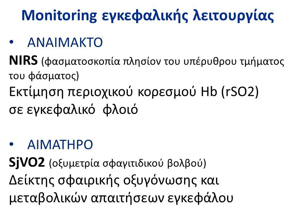Monitoring εγκεφαλικής λειτουργίας • ΑΝΑΙΜΑΚΤΟ NIRS (φασματοσκοπία πλησίον του υπέρυθρου τμήματος του φάσματος) Εκτίμηση περιοχικού κορεσμού Ηb (rSO2)