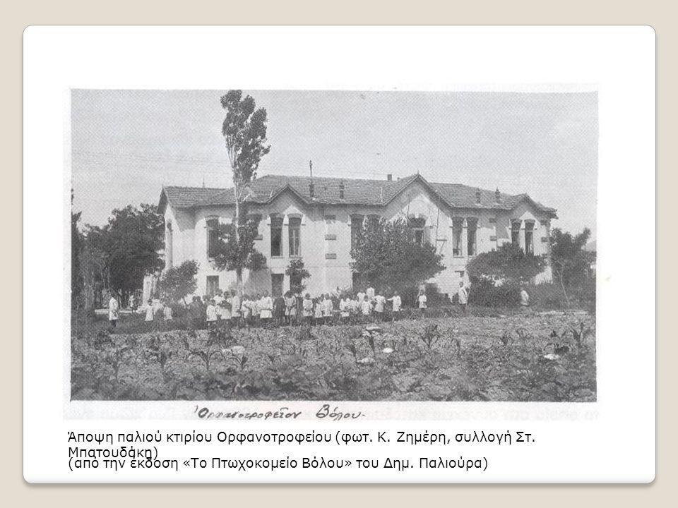 (από την έκδοση «Το Πτωχοκομείο Βόλου» του Δημ. Παλιούρα) Άποψη παλιού κτιρίου Ορφανοτροφείου (φωτ. Κ. Ζημέρη, συλλογή Στ. Μπατουδάκη)