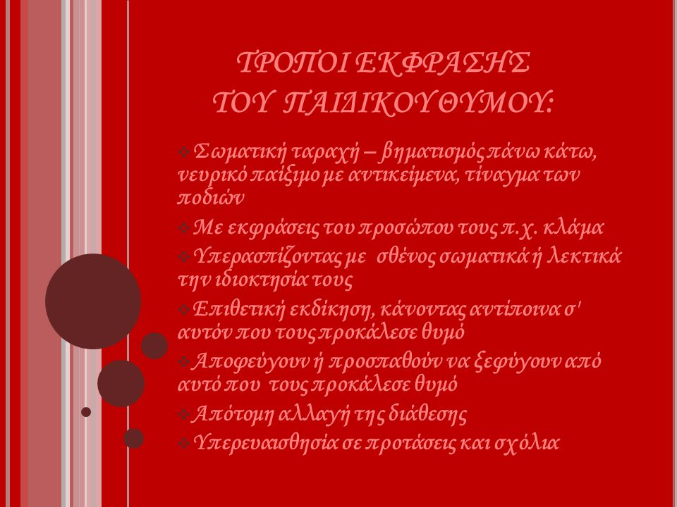 ΤΡΟΠΟΙ ΕΚΦΡΑΣΗΣ ΤΟΥ ΠΑΙΔΙΚΟΥ ΘΥΜΟΥ:  Σωματική ταραχή – βηματισμός πάνω κάτω, νευρικό παίξιμο με αντικείμενα, τίναγμα των ποδιών  Με εκφράσεις του πρ