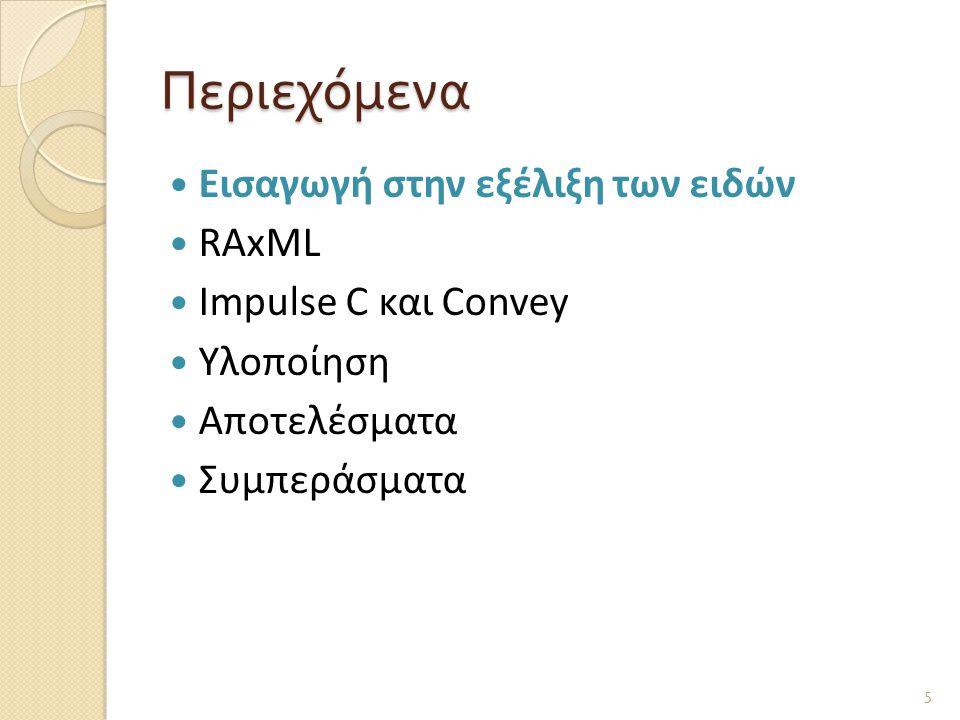Περιεχόμενα  Εισαγωγή στην εξέλιξη των ειδών  RAxML  Impulse C και Convey  Υλοποίηση  Αποτελέσματα  Συμπεράσματα 5