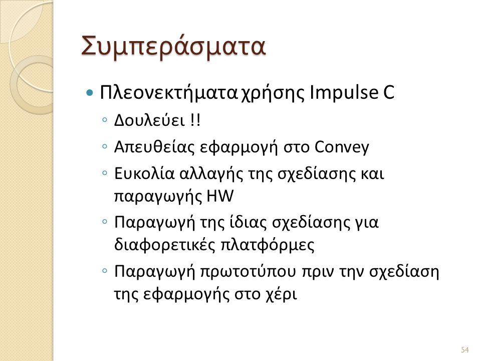 Συμπεράσματα  Πλεονεκτήματα χρήσης Impulse C ◦ Δουλεύει !.