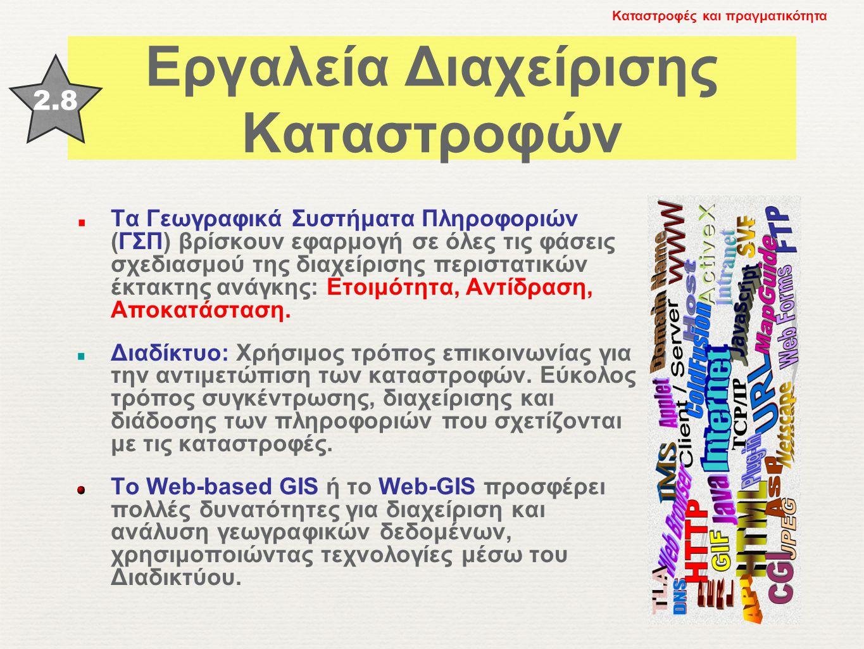 Εργαλεία Διαχείρισης Καταστροφών 2.8 Τα Γεωγραφικά Συστήματα Πληροφοριών (ΓΣΠ) βρίσκουν εφαρμογή σε όλες τις φάσεις σχεδιασμού της διαχείρισης περιστα