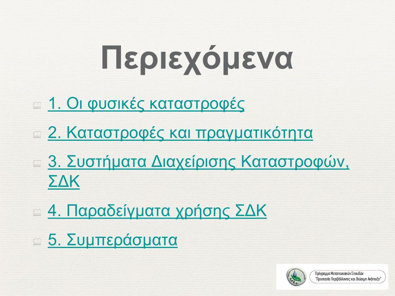 4.1 Κατηγοριοποίηση των βλαβών των κτιρίων στο κέντρο της Θεσσαλονίκης μετά το σεισμό του 1978 (SeisImpact) Παραδείγματα χρήσης ΣΔΚ