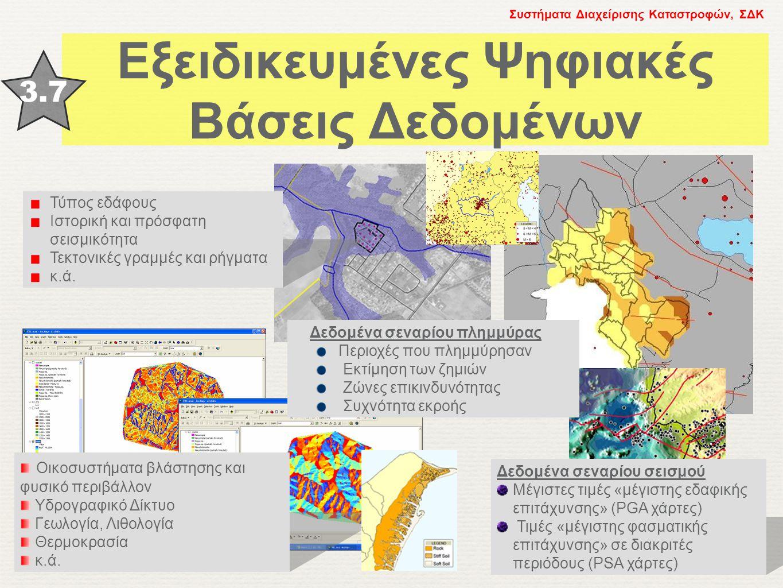 Εξειδικευμένες Ψηφιακές Βάσεις Δεδομένων 3.7 Συστήματα Διαχείρισης Καταστροφών, ΣΔΚ Οικοσυστήματα βλάστησης και φυσικό περιβάλλον Υδρογραφικό Δίκτυο Γ