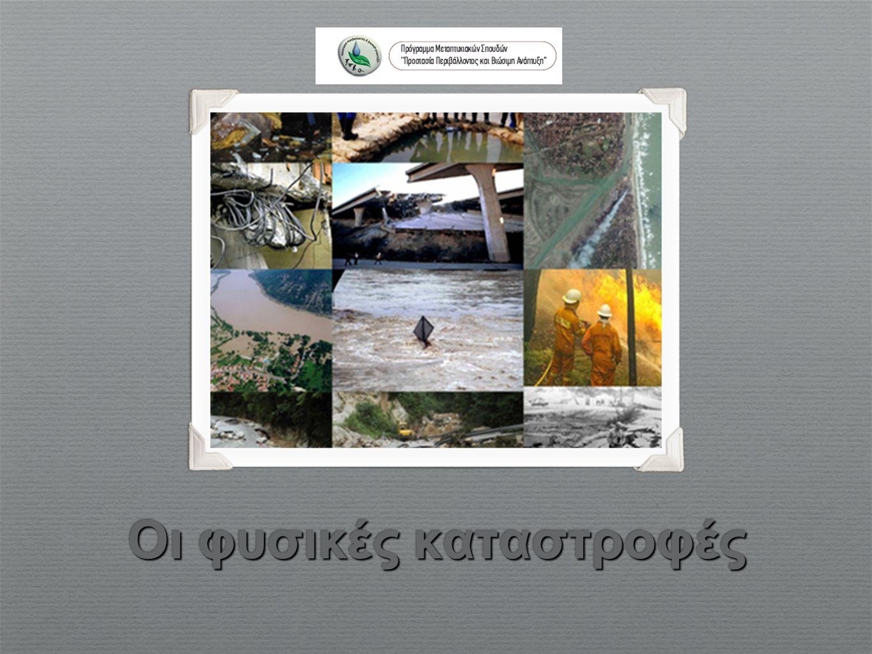 Διαχείριση Καταστροφών 2.5 Καταστροφές και πραγματικότητα