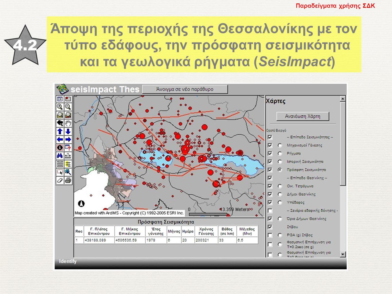 4.2 Άποψη της περιοχής της Θεσσαλονίκης με τον τύπο εδάφους, την πρόσφατη σεισμικότητα και τα γεωλογικά ρήγματα (SeisImpact) Παραδείγματα χρήσης ΣΔΚ