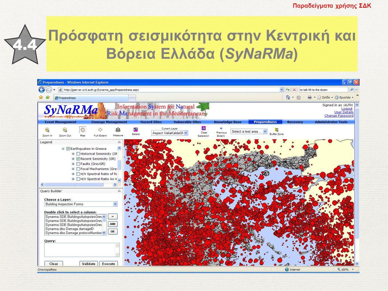 4.4 Πρόσφατη σεισμικότητα στην Κεντρική και Βόρεια Ελλάδα (SyNaRMa) Παραδείγματα χρήσης ΣΔΚ
