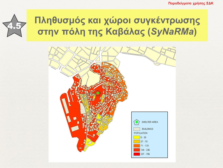 4.5 Πληθυσμός και χώροι συγκέντρωσης στην πόλη της Καβάλας (SyNaRMa) Παραδείγματα χρήσης ΣΔΚ