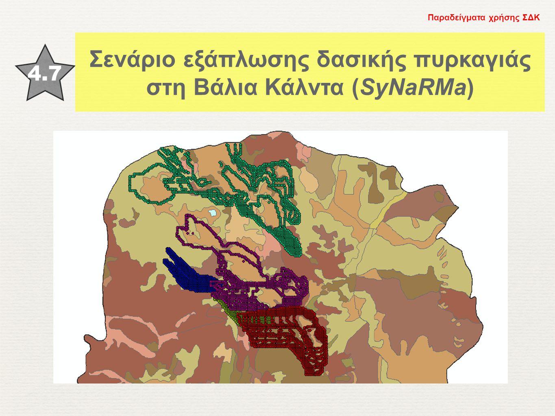 4.7 Σενάριο εξάπλωσης δασικής πυρκαγιάς στη Βάλια Κάλντα (SyNaRMa) Παραδείγματα χρήσης ΣΔΚ