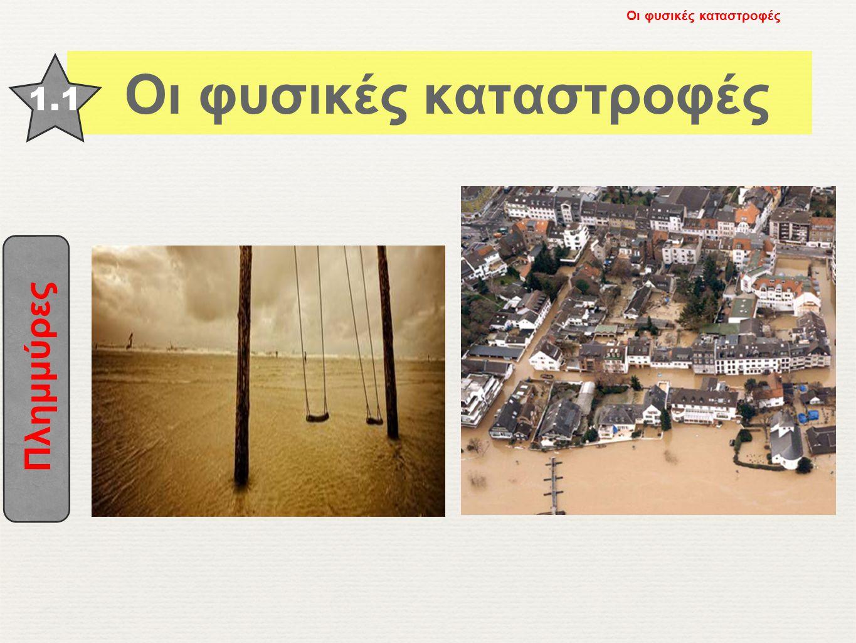 Σεισμοί 1.2 Οι φυσικές καταστροφές