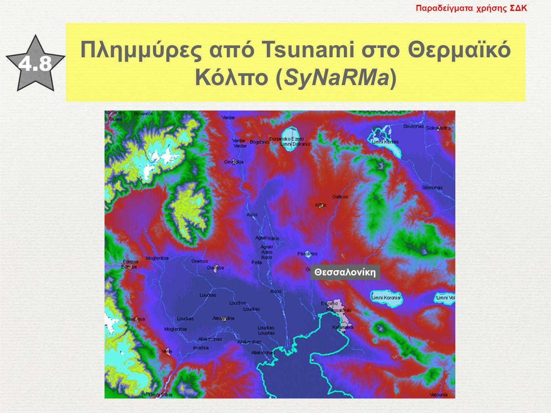 4.8 Πλημμύρες από Tsunami στο Θερμαϊκό Κόλπο (SyNaRMa) Θεσσαλονίκη Παραδείγματα χρήσης ΣΔΚ