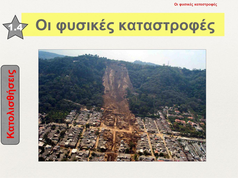 Κατολισθήσεις 1.4 Οι φυσικές καταστροφές