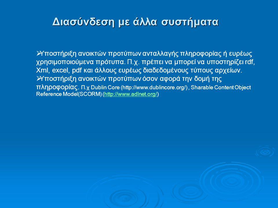 Διασύνδεση με άλλα συστήματα  Υποστήριξη ανοικτών προτύπων ανταλλαγής πληροφορίας ή ευρέως χρησιμοποιούμενα πρότυπα. Π.χ. πρέπει να μπορεί να υποστηρ