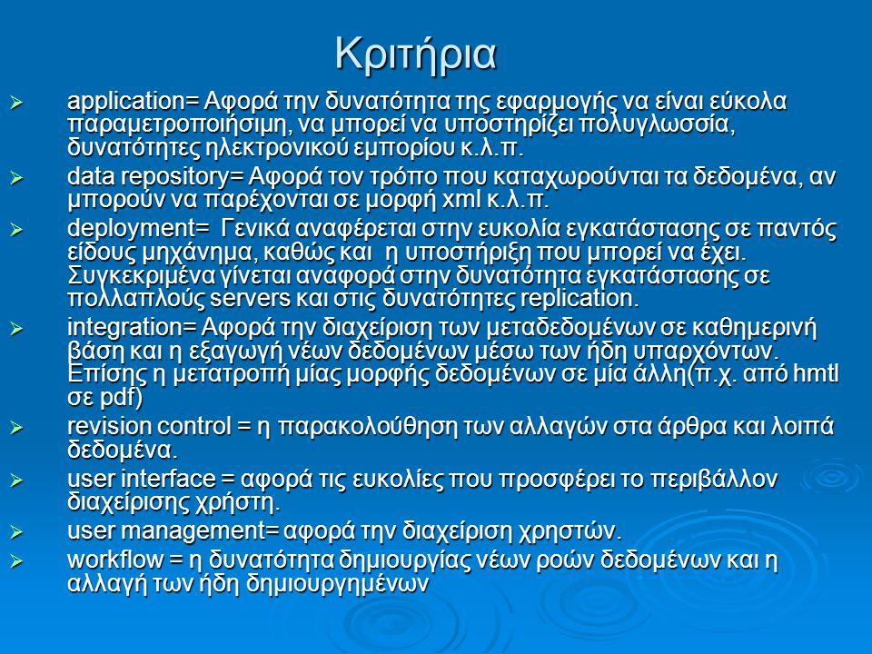 Κριτήρια  application= Αφορά την δυνατότητα της εφαρμογής να είναι εύκολα παραμετροποιήσιμη, να μπορεί να υποστηρίζει πολυγλωσσία, δυνατότητες ηλεκτρονικού εμπορίου κ.λ.π.