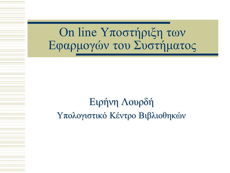 On line Υποστήριξη των Εφαρμογών του Συστήματος Ειρήνη Λουρδή Υπολογιστικό Κέντρο Βιβλιοθηκών