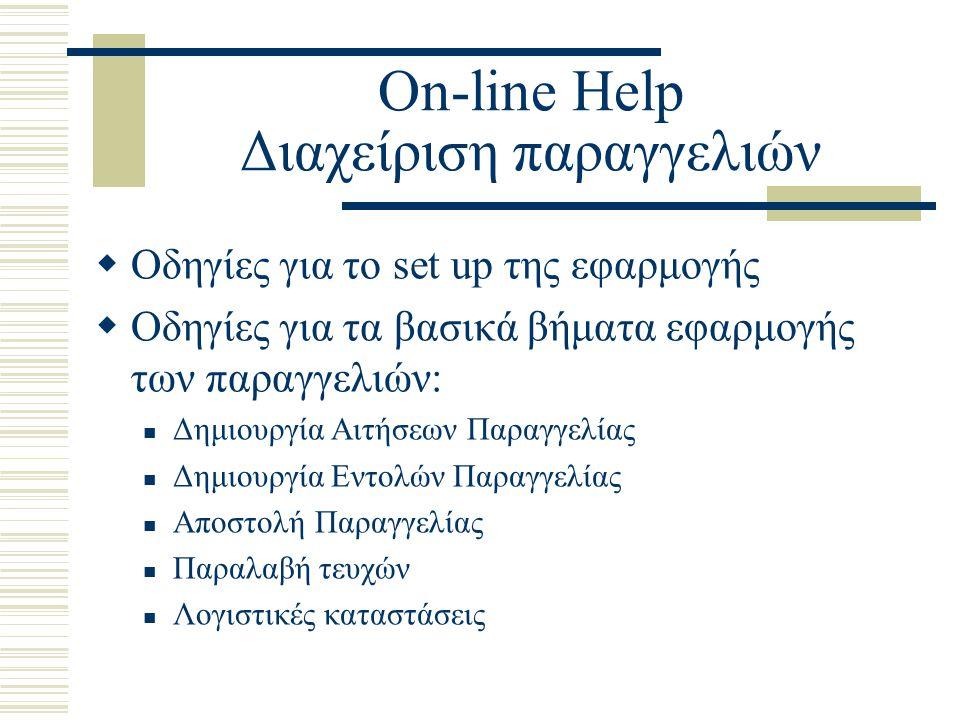 On-line Help Διαχείριση παραγγελιών  Οδηγίες για το set up της εφαρμογής  Οδηγίες για τα βασικά βήματα εφαρμογής των παραγγελιών:  Δημιουργία Αιτήσεων Παραγγελίας  Δημιουργία Εντολών Παραγγελίας  Αποστολή Παραγγελίας  Παραλαβή τευχών  Λογιστικές καταστάσεις