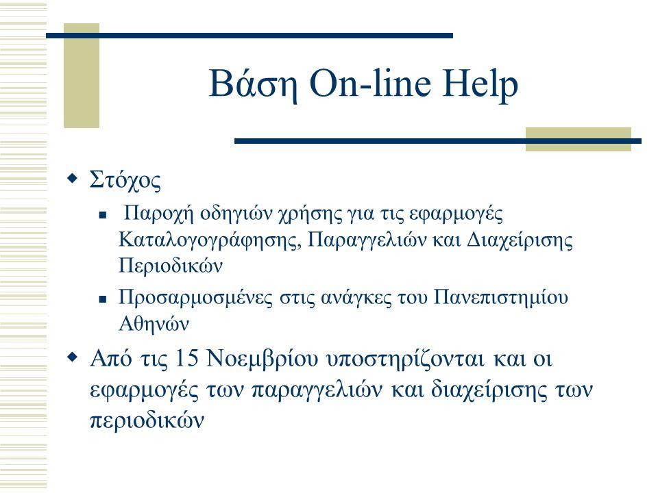 Βάση On-line Help  Στόχος  Παροχή οδηγιών χρήσης για τις εφαρμογές Καταλογογράφησης, Παραγγελιών και Διαχείρισης Περιοδικών  Προσαρμοσμένες στις ανάγκες του Πανεπιστημίου Αθηνών  Από τις 15 Νοεμβρίου υποστηρίζονται και οι εφαρμογές των παραγγελιών και διαχείρισης των περιοδικών