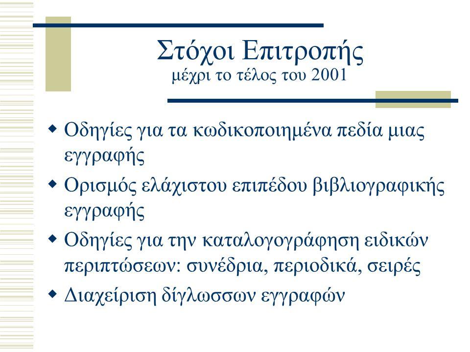 Στόχοι Επιτροπής μέχρι το τέλος του 2001  Οδηγίες για τα κωδικοποιημένα πεδία μιας εγγραφής  Ορισμός ελάχιστου επιπέδου βιβλιογραφικής εγγραφής  Οδηγίες για την καταλογογράφηση ειδικών περιπτώσεων: συνέδρια, περιοδικά, σειρές  Διαχείριση δίγλωσσων εγγραφών