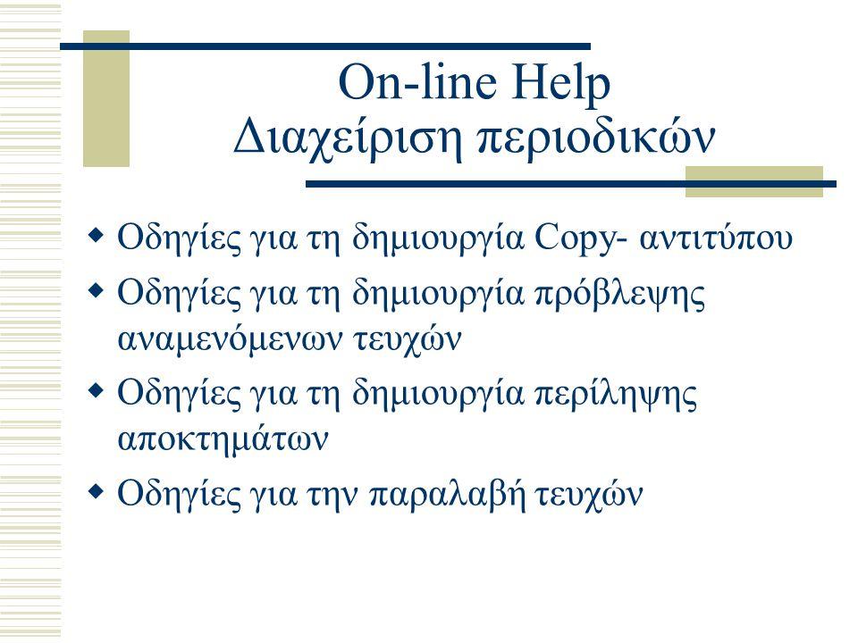 On-line Help Διαχείριση περιοδικών  Οδηγίες για τη δημιουργία Copy- αντιτύπου  Οδηγίες για τη δημιουργία πρόβλεψης αναμενόμενων τευχών  Οδηγίες για τη δημιουργία περίληψης αποκτημάτων  Οδηγίες για την παραλαβή τευχών