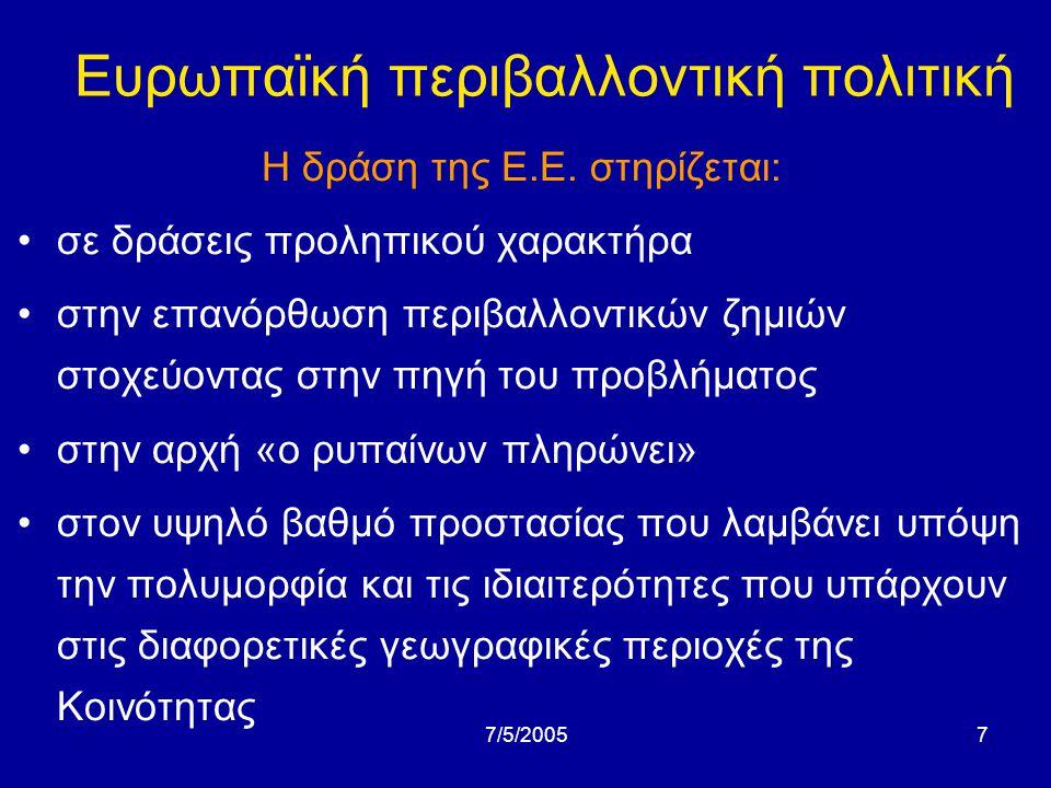 7/5/20056 Ευρωπαϊκή περιβαλλοντική πολιτική Η ιδρυτική Συνθήκη της Ε.Ε.