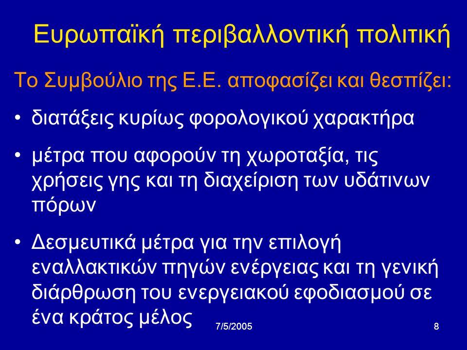 7/5/20057 Η δράση της Ε.Ε.