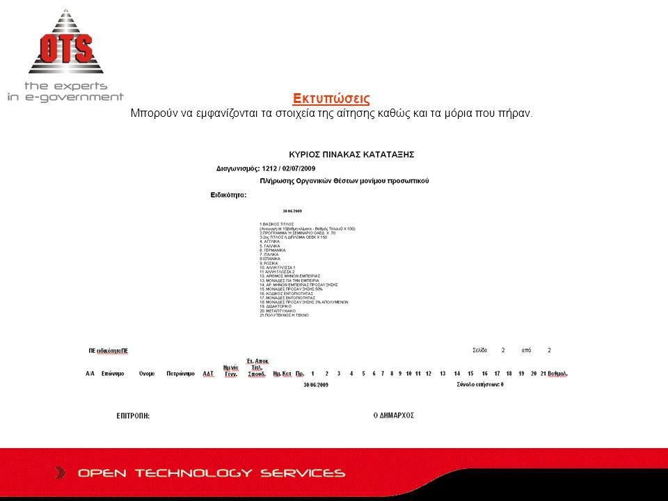 Εκτυπώσεις Μπορούν να εμφανίζονται τα στοιχεία της αίτησης καθώς και τα μόρια που πήραν.