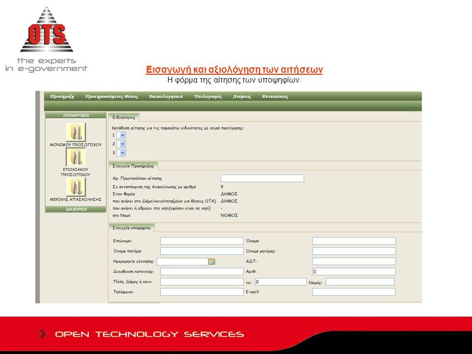 Εισαγωγή και αξιολόγηση των αιτήσεων Η φόρμα της αίτησης των υποψηφίων.