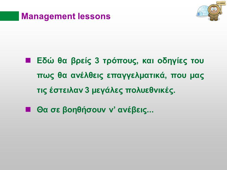 Management lessons  Εδώ θα βρείς 3 τρόπους, και οδηγίες του πως θα ανέλθεις επαγγελματικά, που μας τις έστειλαν 3 μεγάλες πολυεθνικές.