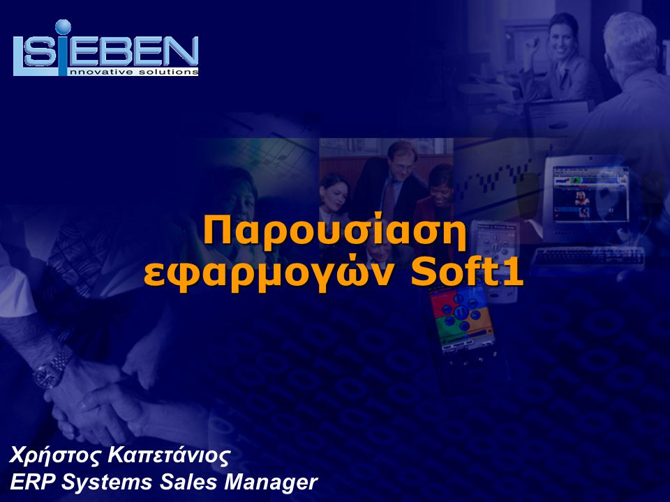 Παρουσίαση εφαρμογών Soft1 Χρήστος Καπετάνιος ERP Systems Sales Manager