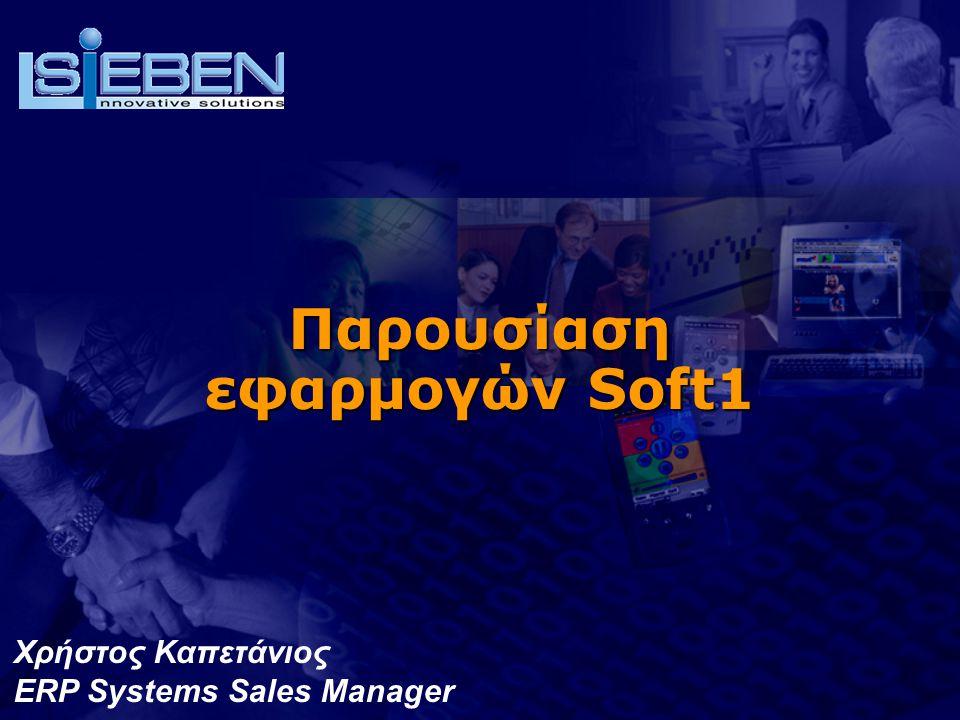 Soft1 ERP Η εφαρμογή προσφέρεται αποκλειστικά με συμβατικό μοντέλο διάθεσης (Software License) Αποτελεσματικός έλεγχος εμπορικών δραστηριοτήτων, καλύτερη διαχείριση αποθεμάτων, υποστήριξη διεθνών συναλλαγών Απευθύνεται σε μεγάλες επιχειρήσεις με έντονες δραστηριότητες και ιδιαίτερες απαιτήσεις