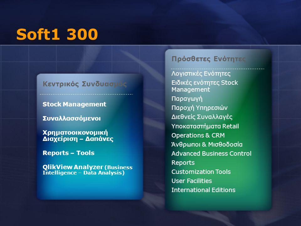 Soft1 300 Stock Management Συναλλασσόμενοι Χρηματοοικονομική Διαχείριση – Δαπάνες Reports – Tools QlikView Analyzer (Business Intelligence – Data Anal