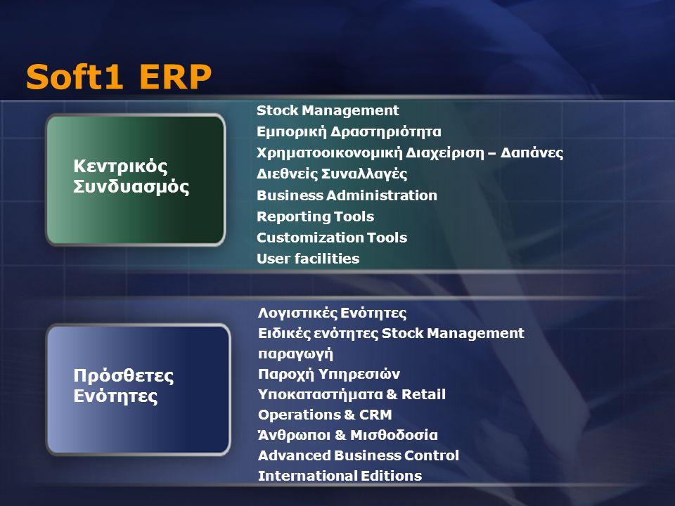 Soft1 ERP Stock Management Εμπορική Δραστηριότητα Χρηματοοικονομική Διαχείριση – Δαπάνες Διεθνείς Συναλλαγές Business Administration Reporting Tools C
