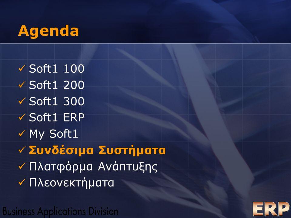 Agenda  Soft1 100  Soft1 200  Soft1 300  Soft1 ERP  My Soft1  Συνδέσιμα Συστήματα  Πλατφόρμα Ανάπτυξης  Πλεονεκτήματα