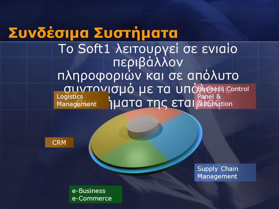 Συνδέσιμα Συστήματα Το Soft1 λειτουργεί σε ενιαίο περιβάλλον πληροφοριών και σε απόλυτο συντονισμό με τα υπόλοιπα συστήματα της εταιρίας CRM Logistics