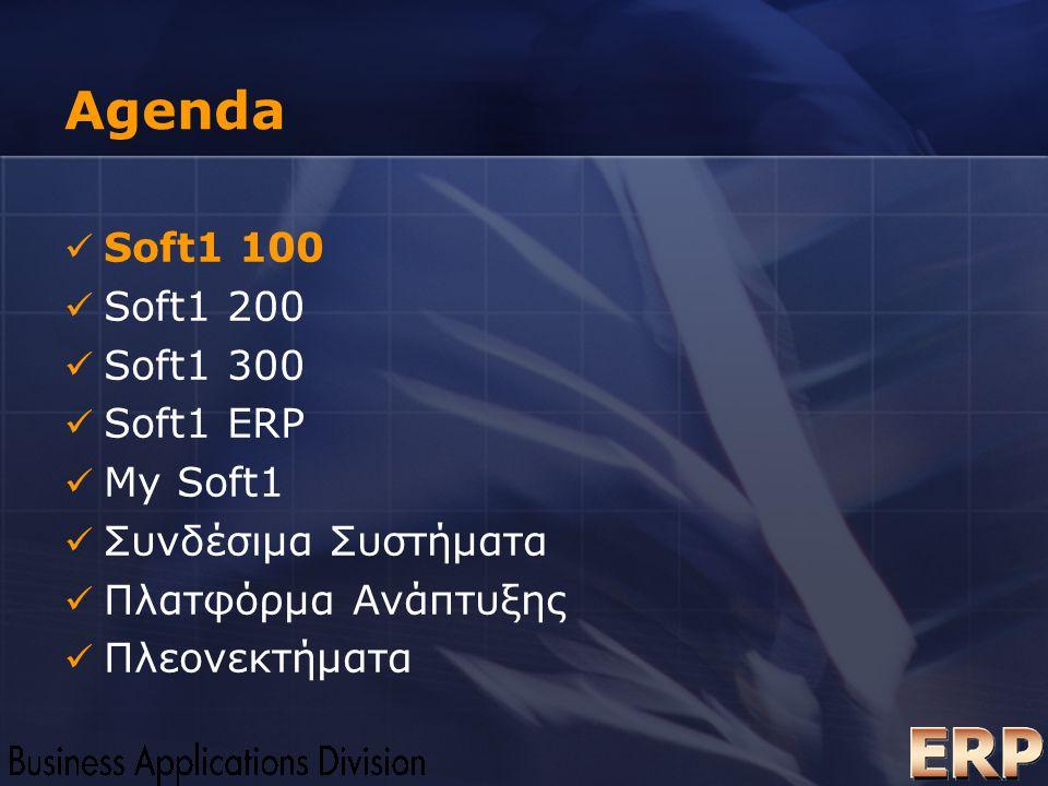 Soft1 100 Ιδανική εφαρμογή για μικρές επιχειρήσεις με μεγάλο όραμα Το Soft1 100 προσφέρεται σε δύο βασικούς συνδυασμούς: Soft1 120 και Soft1 150 Προσφέρεται αποκλειστικά με συνδρομητικό μοντέλο διάθεσης ASK Περιλαμβάνει Πρόγραμμα και Ηλεκτρονικές Υπηρεσίες που περιλαμβάνονται οι νέες εκδόσεις του προγράμματος και οι τρέχουσες φοροτεχνικές εξελίξεις