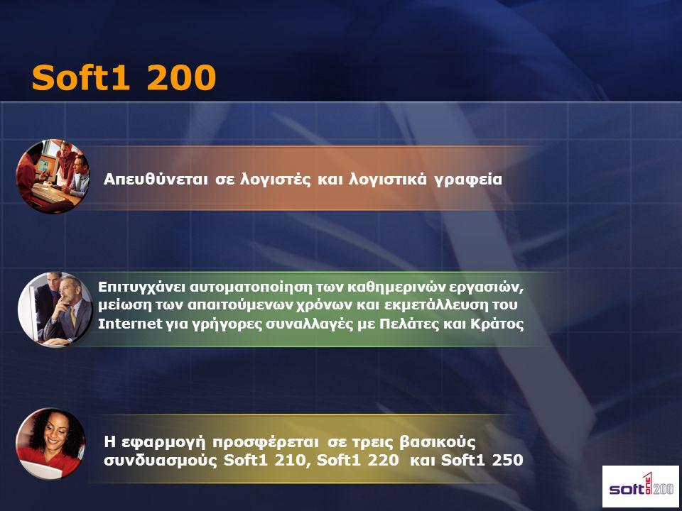 Soft1 200 Απευθύνεται σε λογιστές και λογιστικά γραφεία Επιτυγχάνει αυτοματοποίηση των καθημερινών εργασιών, μείωση των απαιτούμενων χρόνων και εκμετά