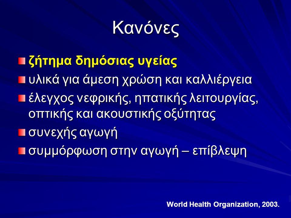 Κανόνες ζήτημα δημόσιας υγείας υλικά για άμεση χρώση και καλλιέργεια έλεγχος νεφρικής, ηπατικής λειτουργίας, οπτικής και ακουστικής οξύτητας συνεχής α