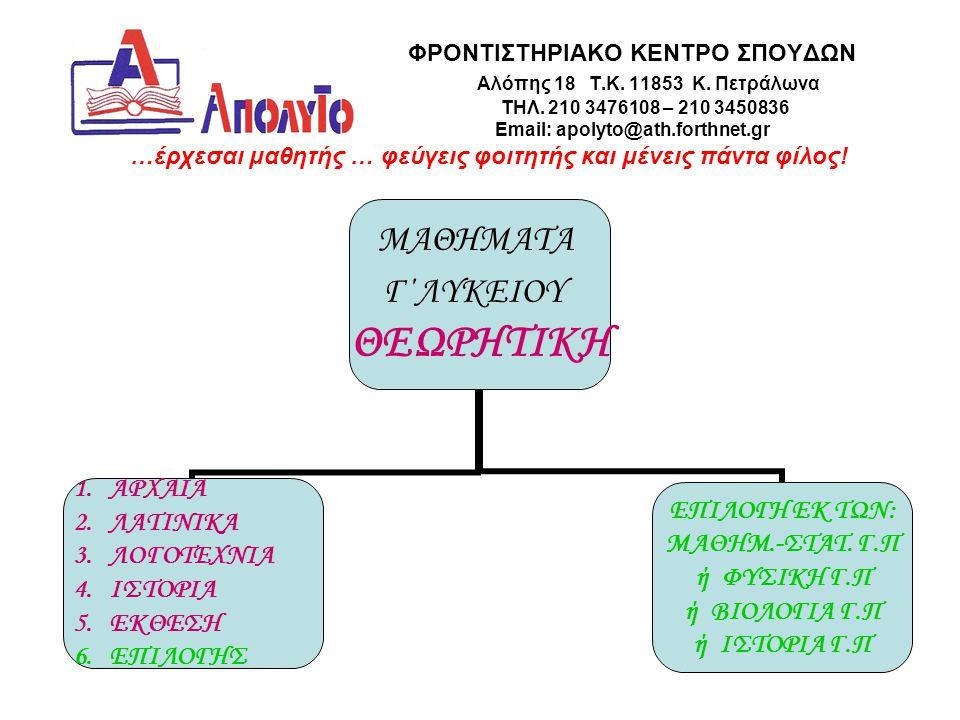 ΦΡΟΝΤΙΣΤΗΡΙΑΚΟ ΚΕΝΤΡΟ ΣΠΟΥΔΩΝ Αλόπης 18 Τ.Κ.11853 Κ.