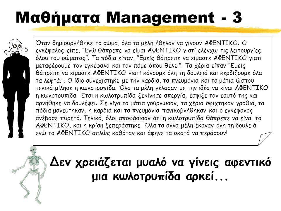 """Μαθήματα Management - 3 Όταν δημιουργήθηκε το σώμα, όλα τα μέλη ήθελαν να γίνουν ΑΦΕΝΤΙΚΟ. Ο εγκέφαλος είπε, """"Εγώ θάπρεπε να είμαι ΑΦΕΝΤΙΚΟ γιατί ελέγ"""