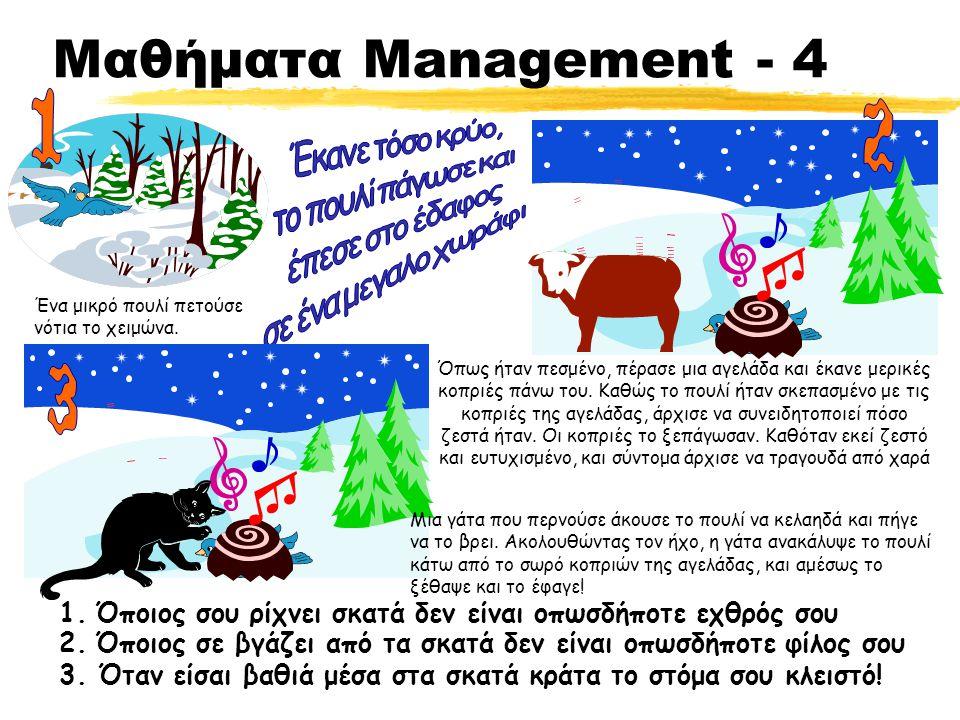 Μαθήματα Management - 4 1.Όποιος σου ρίχνει σκατά δεν είναι οπωσδήποτε εχθρός σου Ένα μικρό πουλί πετούσε νότια το χειμώνα. Όπως ήταν πεσμένο, πέρασε