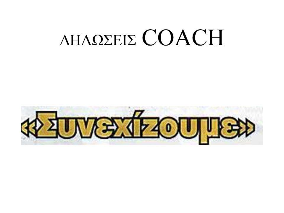 ΔΗΛΩΣΕΙΣ COACH
