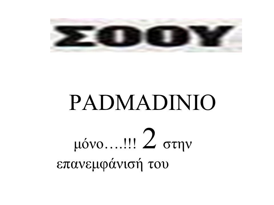 PADMADINIO μόνο….!!! 2 στην επανεμφάνισή του
