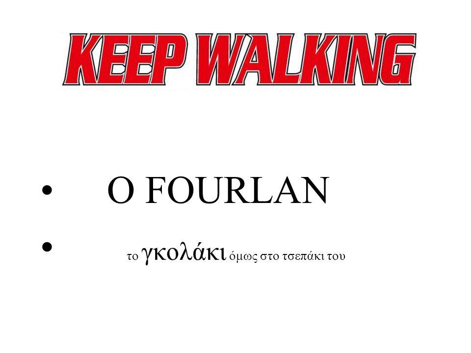 • O FOURLAN • το γκολάκι όμως στο τσεπάκι του